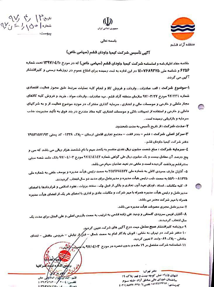 مجوز تنها فروشگاه رسمی محصولات ژنس در ایران